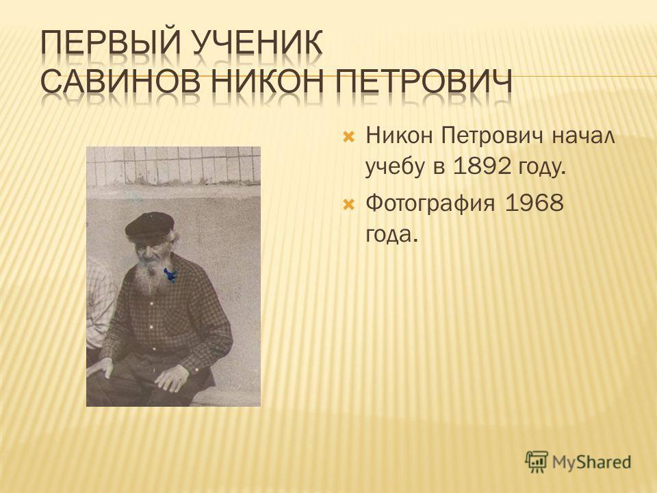 Никон Петрович начал учебу в 1892 году. Фотография 1968 года.