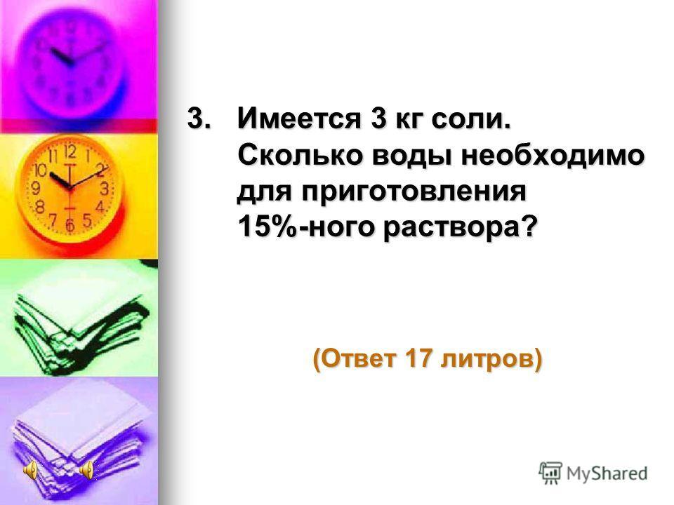 2. 30 г вещества растворены в 150 г растворителя. Вычислите массовую долю (в процентах) растворенного вещества. (Ответ 16,7%) (Ответ 16,7%)