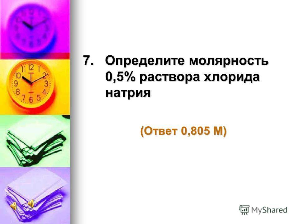 6. Определите молярную концентрацию раствора, содержащего 5 г сульфата натрия в 150 мл раствора. 0,235 М