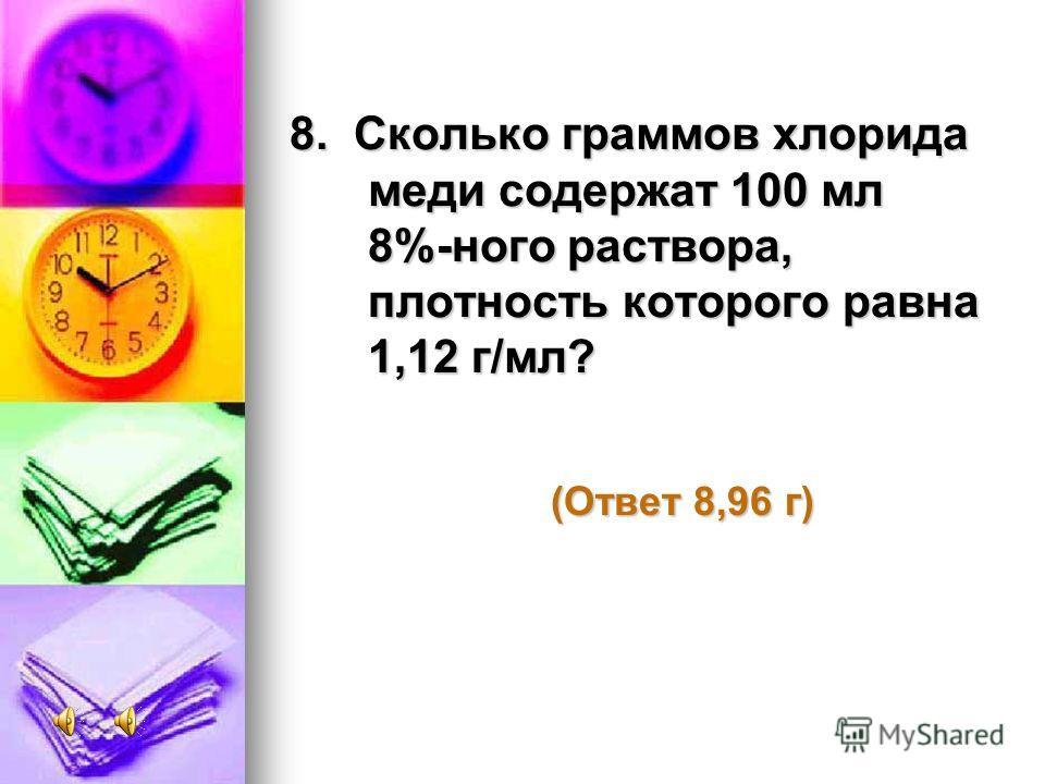 7. Определите молярность 0,5% раствора хлорида натрия (Ответ 0,805 М)