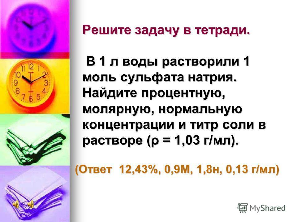 10. 400 мл раствора, плотность которого 1,5 г/мл, содержат 360 г растворенного вещества. Вычислите процентную концентрацию раствора. (Ответ 60%)