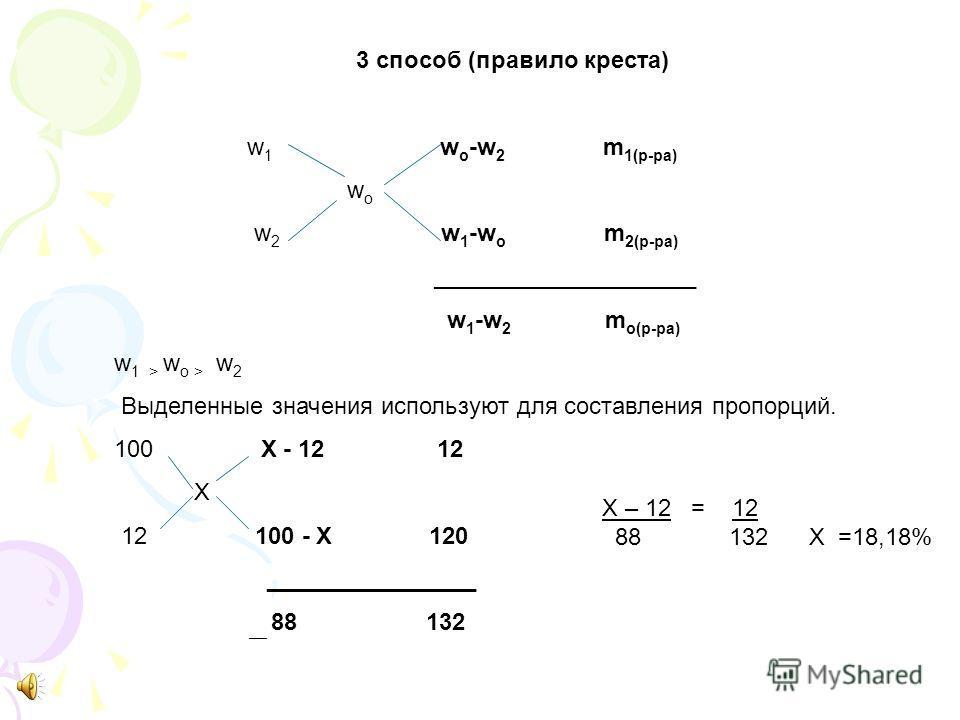Рассмотрим задачу. В 120 г 10%-ного раствора вещества растворили еще 12 г этого же вещества. Найдите массовую долю растворенного вещества во вновь полученном растворе. 1 способ (традиционный) m в-ва 1 = m р-ра 1 w = 120 * 0,1 = 12(г) m в-ва общая = 1