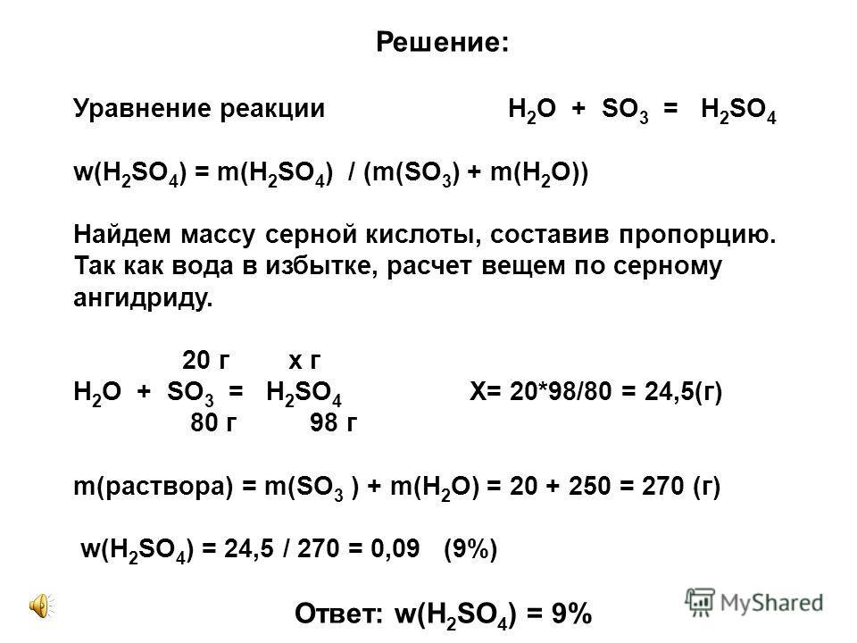 Рассмотрим следующие задачи: Пример 1. Определите процентную концентрацию серной кислоты в растворе, полученном растворением 20 г серного ангидрида в 250 мл воды.