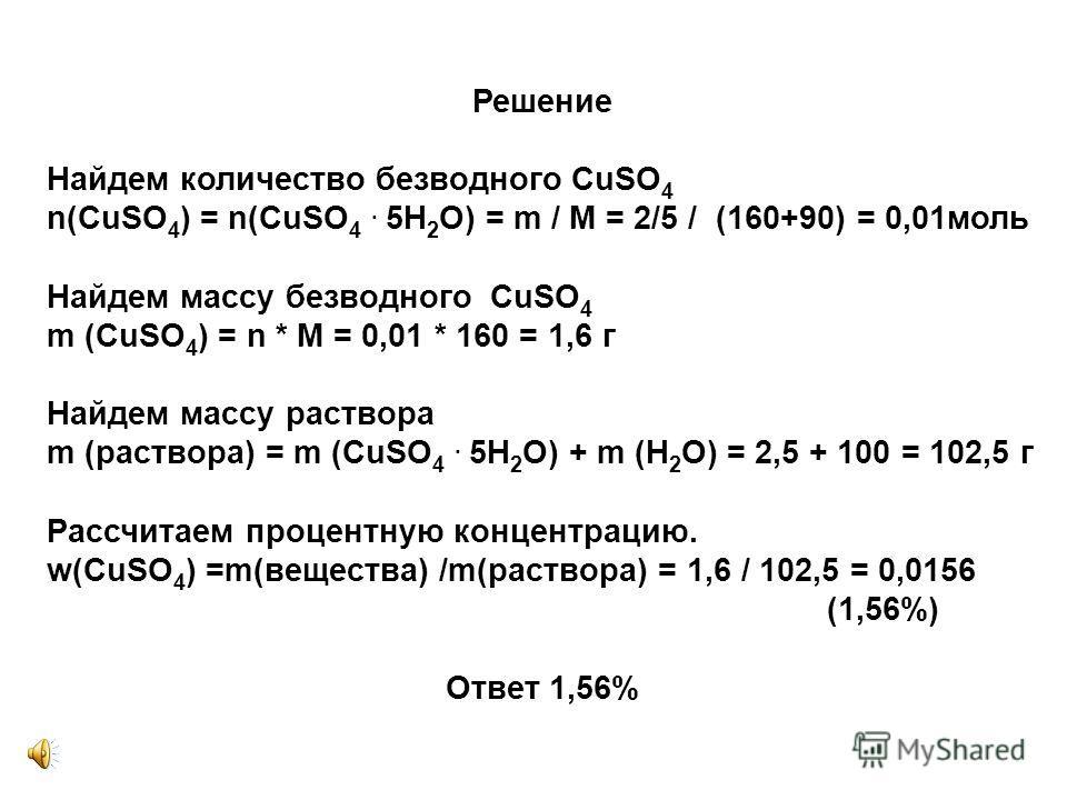 Рассмотрим следующие задачи: Пример 1. Р Раствор какой концентрации получится при растворении в 100 мл воды 2,5 г медного купороса CuSO4. 5H2O ?