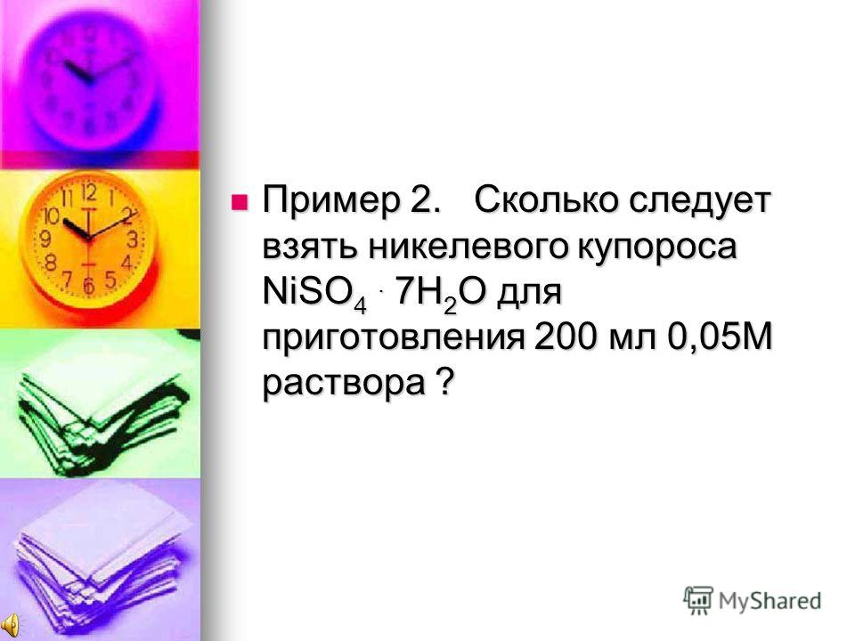 Решение Найдем количество безводного CuSO 4 n(CuSO 4 ) = n(CuSO 4. 5H 2 O) = m / M = 2/5 / (160+90) = 0,01моль Найдем массу безводного CuSO 4 m (CuSO 4 ) = n * M = 0,01 * 160 = 1,6 г Найдем массу раствора m (раствора) = m (CuSO 4. 5H 2 O) + m (H 2 O)
