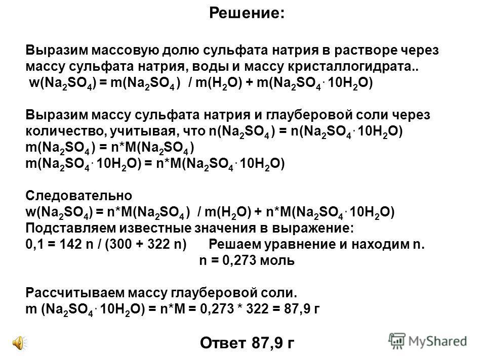 Пример 3. С Сколько следует взять глауберовой соли N Na2SO4. 10H2O д д д для приготовления из 300 мл воды 10% раствор сульфата натрия?
