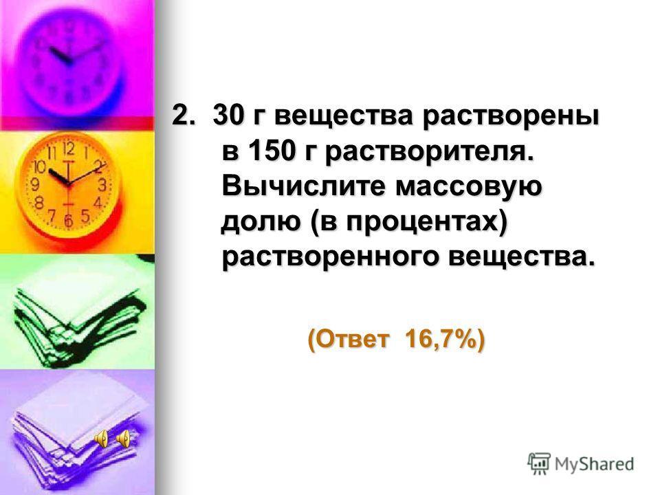 Мини-задачи для закрепления (решаются устно с использованием калькулятора) 1. Сколько граммов хлористого натрия и какой объем воды следует взять для приготовления 80 г 5%-ного раствора? (Ответ 4 г и 76 мл) (Ответ 4 г и 76 мл)