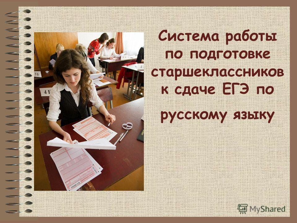 Система работы по подготовке старшеклассников к сдаче ЕГЭ по русскому языку