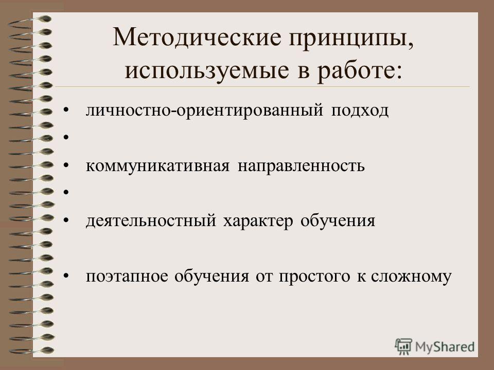 Методические принципы, используемые в работе: личностно-ориентированный подход коммуникативная направленность деятельностный характер обучения поэтапное обучения от простого к сложному