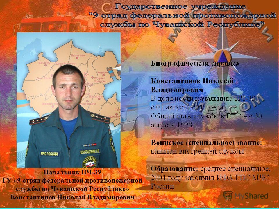 Начальник ПЧ-39 ГУ «9 отряд федеральной противопожарной службы по Чувашской Республике» Константинов Николай Владимирович