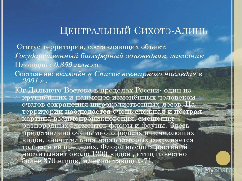 К УРШСКАЯ КОСА Статус территории, составляющих объект: Национальный парк Площадь: 31200 га Состояние: включён в Список всемирного наследия в 2000 г. По критерию « культурный ландшафт» как международный (российско-литовский) культурный объект. Куршска