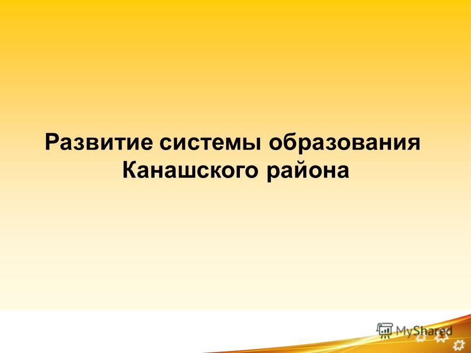 Развитие системы образования Канашского района 1