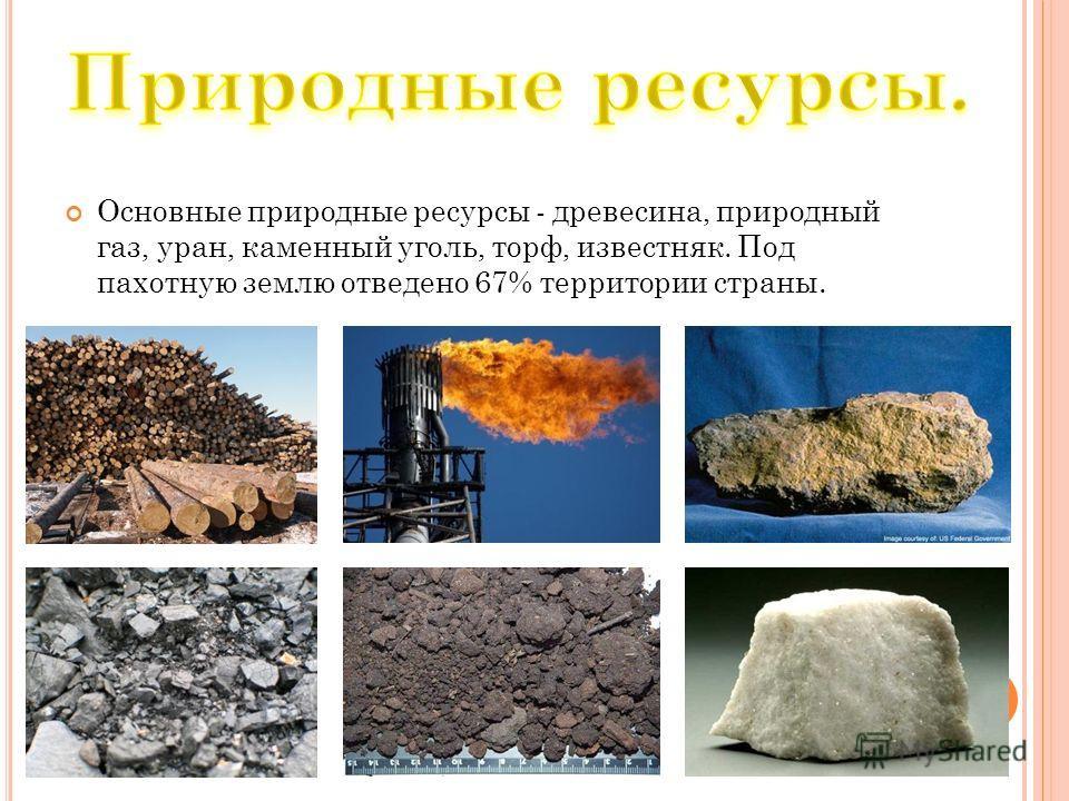 Основные природные ресурсы - древесина, природный газ, уран, каменный уголь, торф, известняк. Под пахотную землю отведено 67% территории страны.