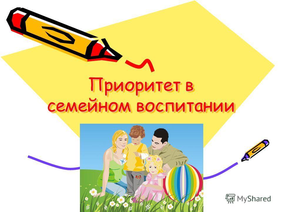 Приоритет в семейном воспитании