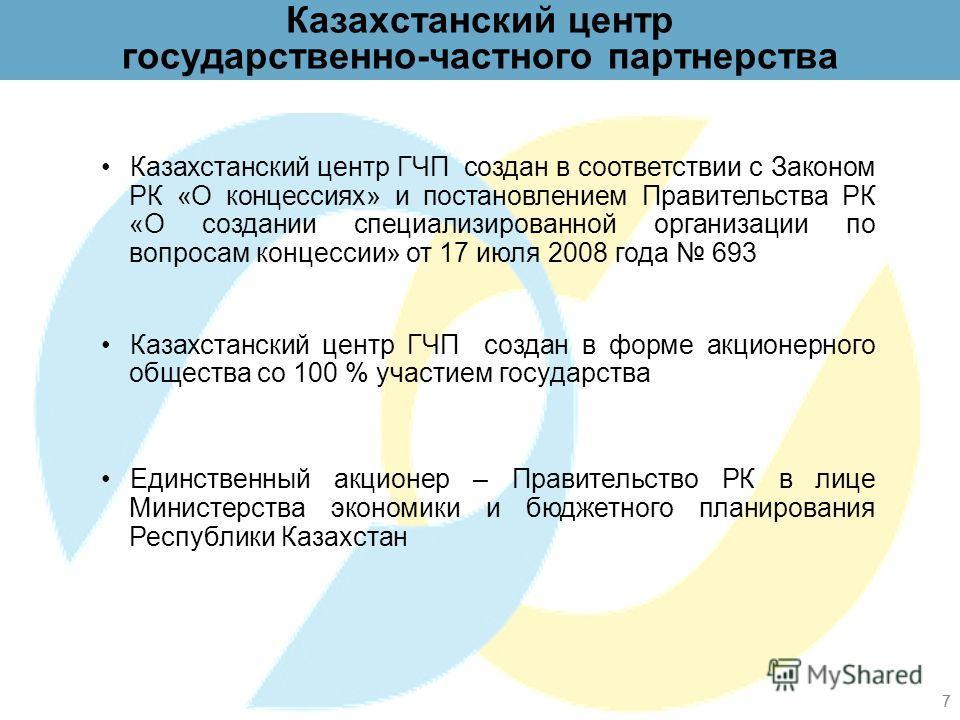 Казахстанский центр государственно-частного партнерства 77 Казахстанский центр ГЧП создан в соответствии с Законом РК «О концессиях» и постановлением Правительства РК «О создании специализированной организации по вопросам концессии» от 17 июля 2008 г