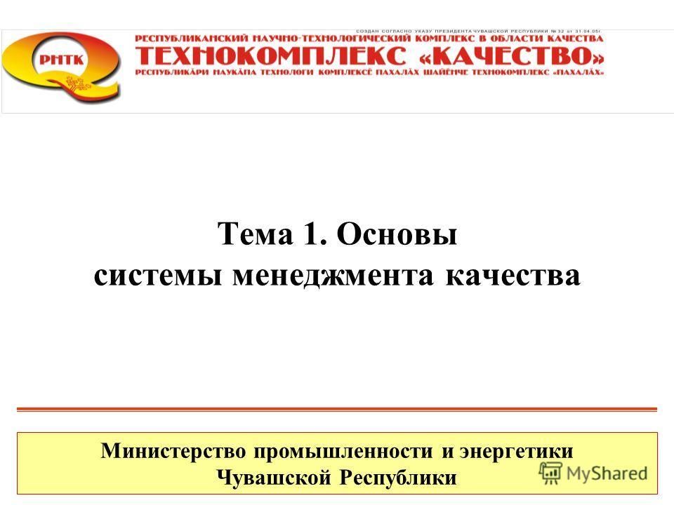 Тема 1. Основы системы менеджмента качества Министерство промышленности и энергетики Чувашской Республики