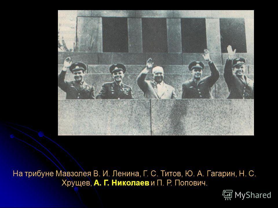 На трибуне Мавзолея В. И. Ленина, Г. С. Титов, Ю. А. Гагарин, Н. С. Хрущев, А. Г. Николаев и П. Р. Попович.