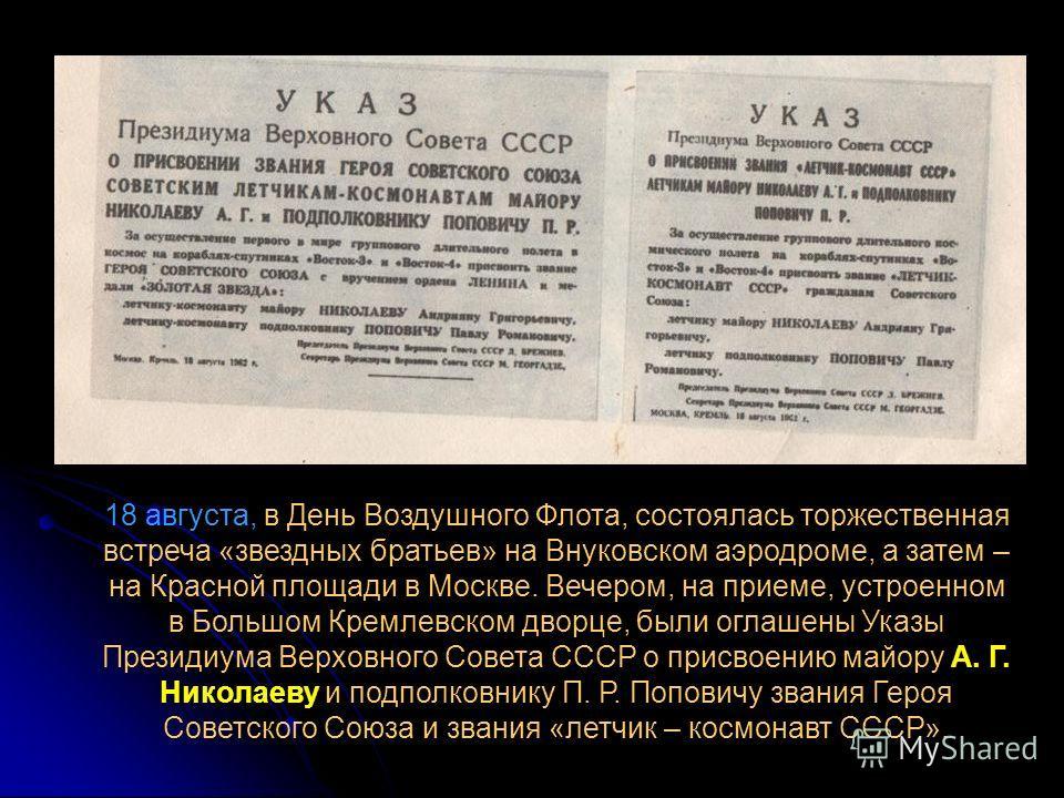 18 августа, в День Воздушного Флота, состоялась торжественная встреча «звездных братьев» на Внуковском аэродроме, а затем – на Красной площади в Москве. Вечером, на приеме, устроенном в Большом Кремлевском дворце, были оглашены Указы Президиума Верхо