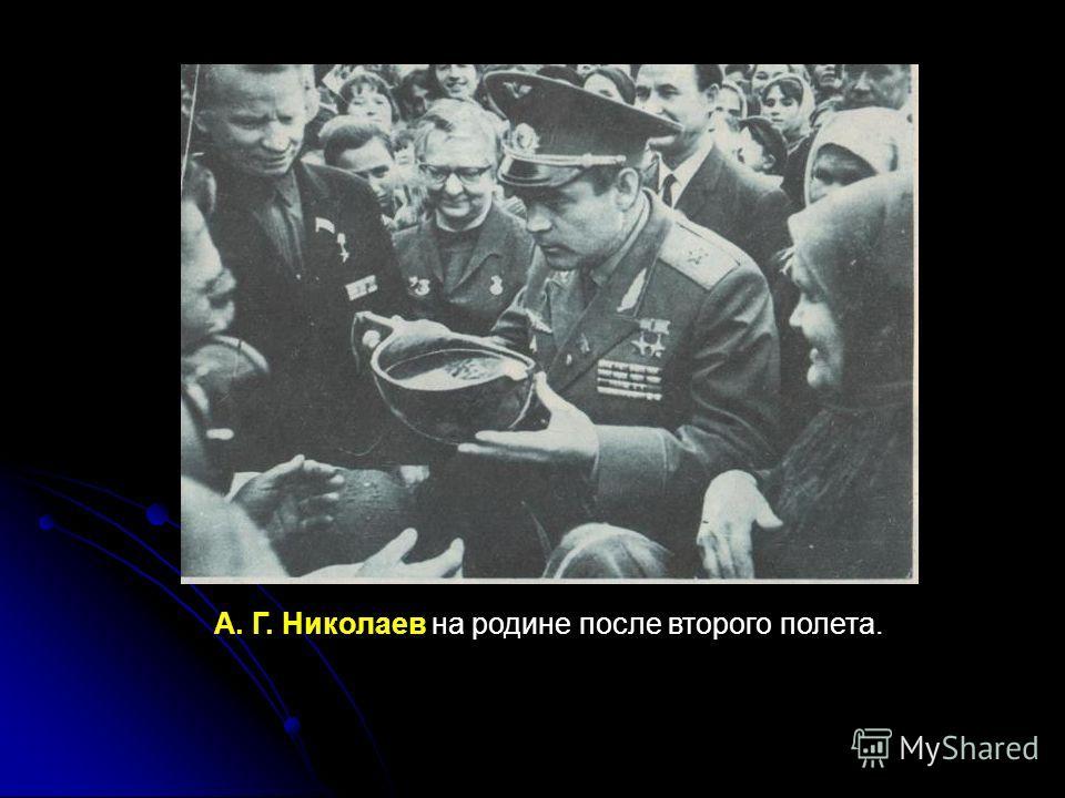 А. Г. Николаев на родине после второго полета.