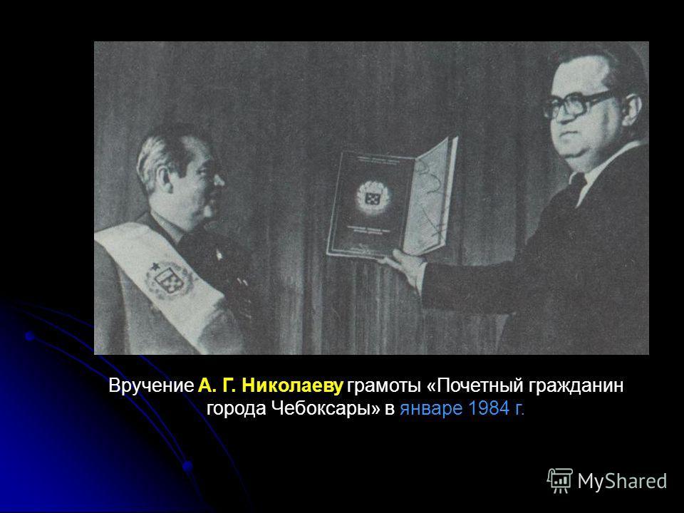 Вручение А. Г. Николаеву грамоты «Почетный гражданин города Чебоксары» в январе 1984 г.