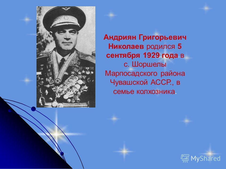 Андриян Григорьевич Николаев родился 5 сентября 1929 года в с. Шоршелы Марпосадского района Чувашской АССР., в семье колхозника.