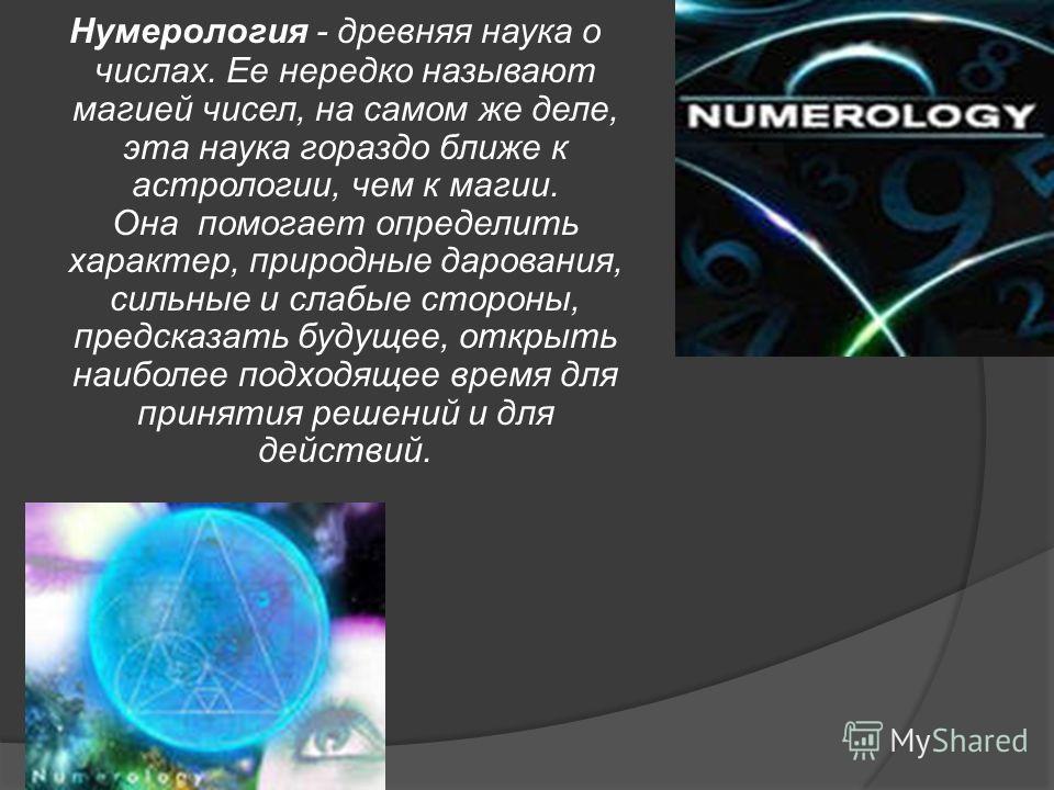 Нумерология - древняя наука о числах. Ее нередко называют магией чисел, на самом же деле, эта наука гораздо ближе к астрологии, чем к магии. Она помогает определить характер, природные дарования, сильные и слабые стороны, предсказать будущее, открыть