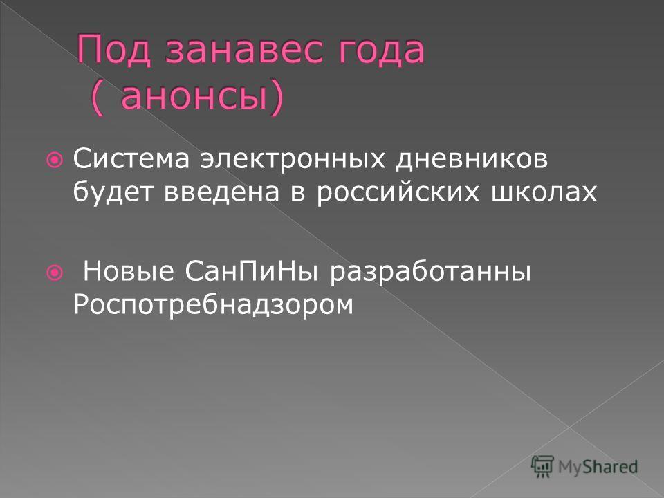 Система электронных дневников будет введена в российских школах Новые СанПиНы разработанны Роспотребнадзором