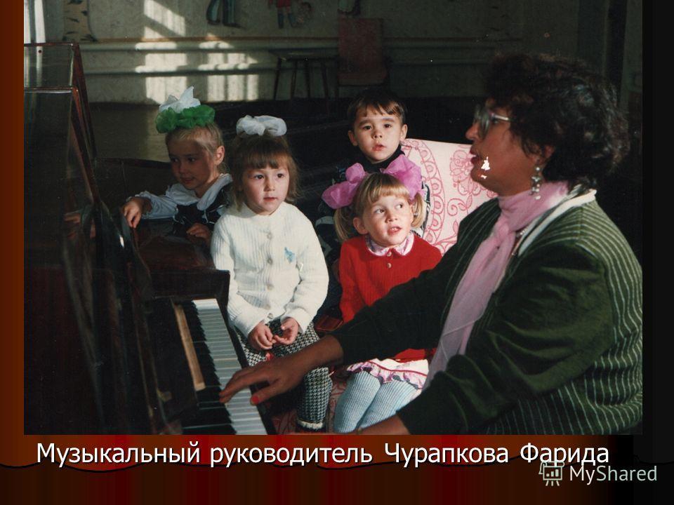 Музыкальный руководитель Чурапкова Фарида