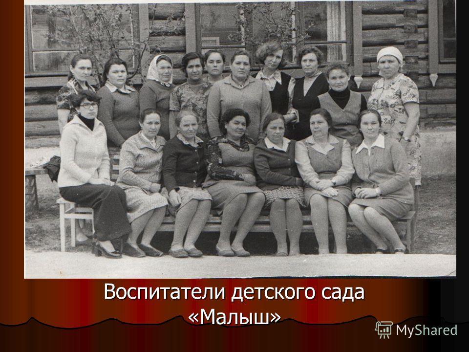 Воспитатели детского сада «Малыш»