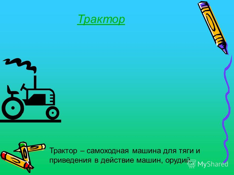 Трактор Трактор – самоходная машина для тяги и приведения в действие машин, орудий.