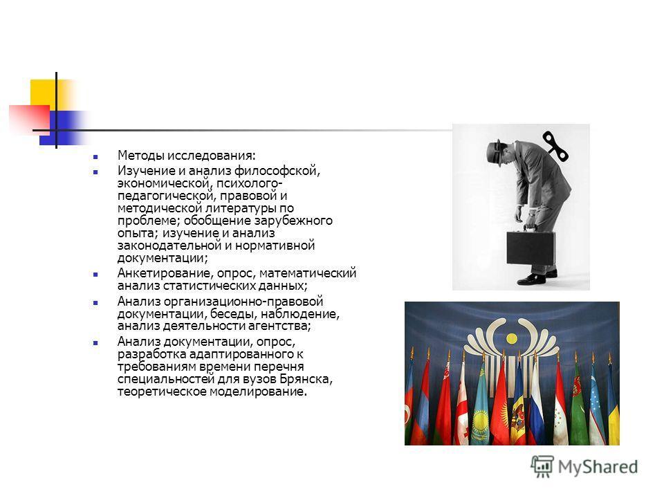 Методы исследования: Изучение и анализ философской, экономической, психолого- педагогической, правовой и методической литературы по проблеме; обобщение зарубежного опыта; изучение и анализ законодательной и нормативной документации; Анкетирование, оп