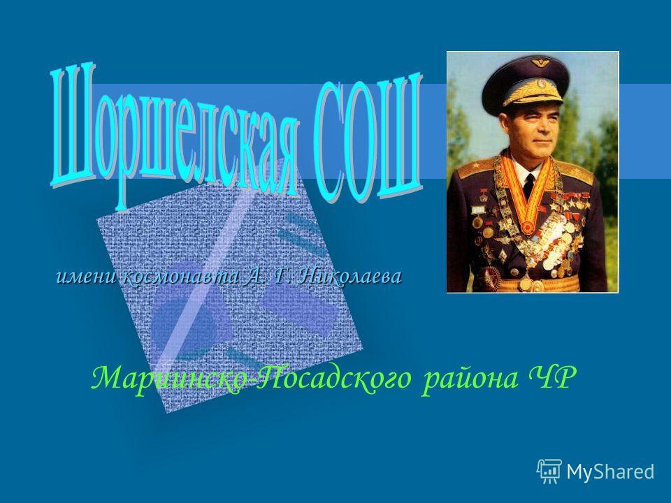 Мариинско-Посадского района ЧР имени космонавта А. Г. Николаева