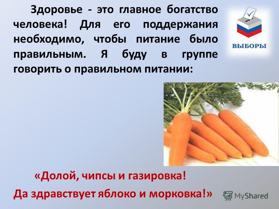 Здоровье - это главное богатство человека! Для его поддержания необходимо, чтобы питание было правильным. Я буду в группе говорить о правильном питании: «Долой, чипсы и газировка! Да здравствует яблоко и морковка!»