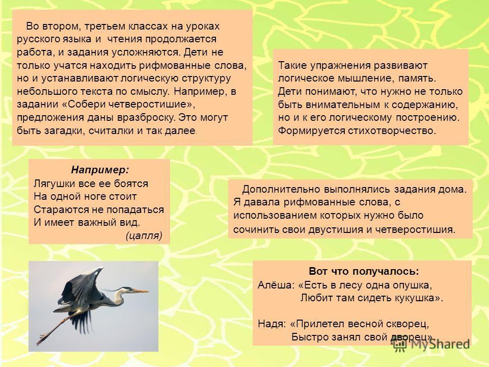Во втором, третьем классах на уроках русского языка и чтения продолжается работа, и задания усложняются. Дети не только учатся находить рифмованные слова, но и устанавливают логическую структуру небольшого текста по смыслу. Например, в задании «Собер
