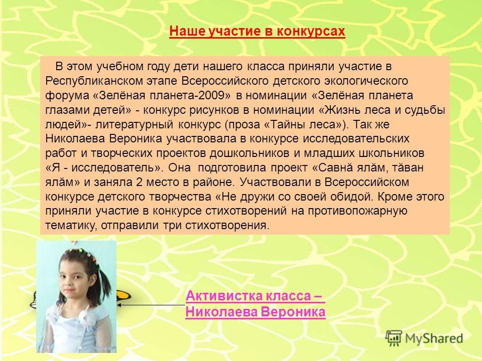 Наше участие в конкурсах В этом учебном году дети нашего класса приняли участие в Республиканском этапе Всероссийского детского экологического форума «Зелёная планета-2009» в номинации «Зелёная планета глазами детей» - конкурс рисунков в номинации «Ж