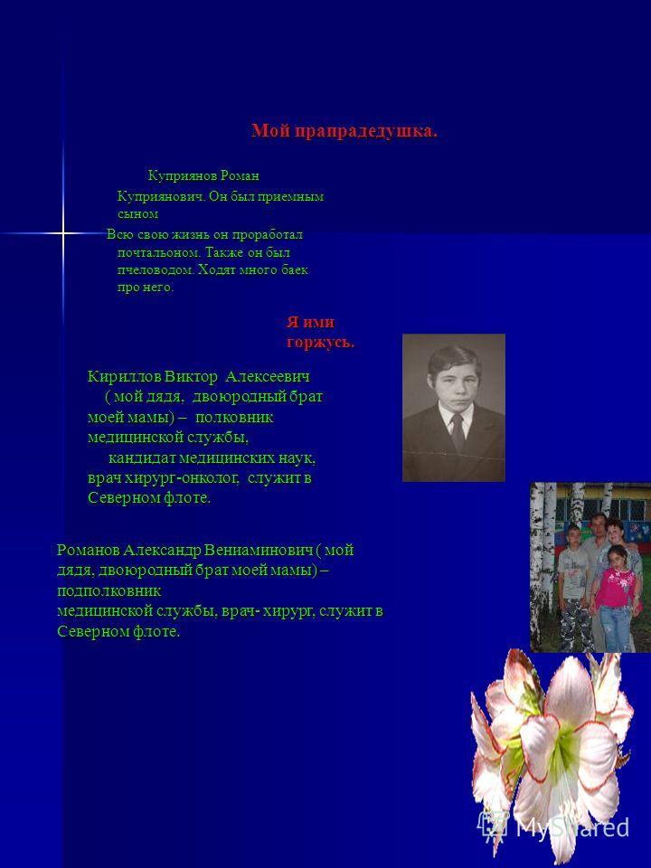 Мой прапрадедушка. Куприянов Роман Куприянович. Он был приемным сыном Куприянов Роман Куприянович. Он был приемным сыном Всю свою жизнь он проработал почтальоном. Также он был пчеловодом. Ходят много баек про него. Всю свою жизнь он проработал почтал