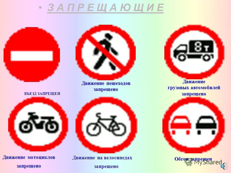 Знаки важные, дорожные – Компас взрослых и ребят. Дети, Будьте осторожны ! Знайте, Что нельзя, Что можно ! Выполняйте непременно Все, что знаки говорят !