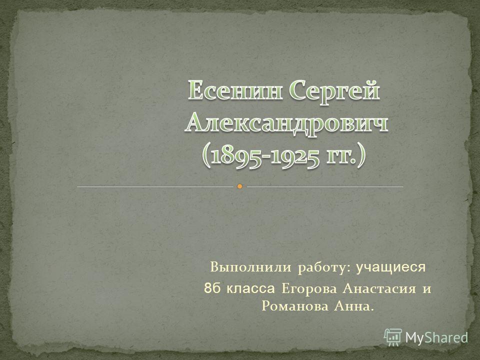 Выполнили работу: учащиеся 8б класса Егорова Анастасия и Романова Анна.