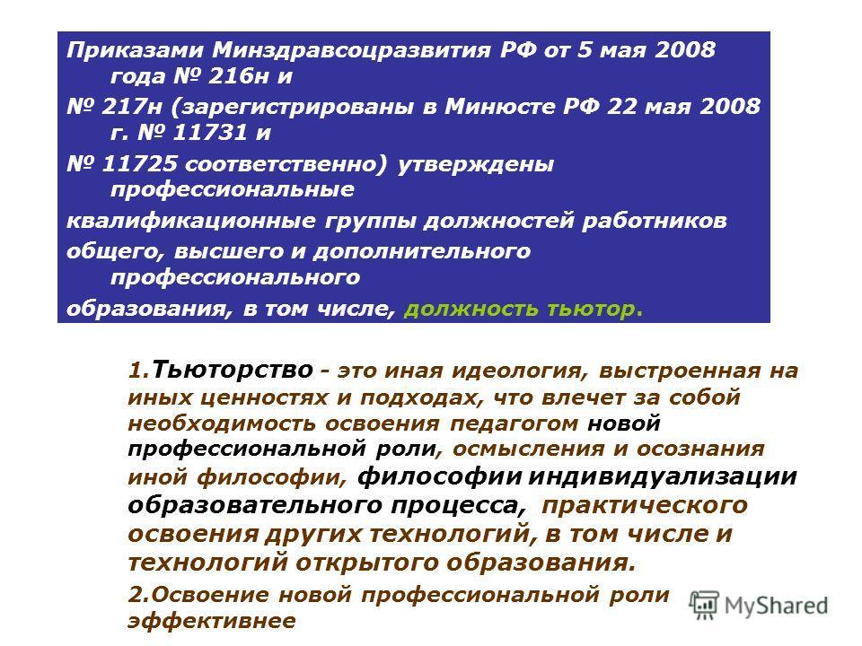 Приказами Минздравсоцразвития РФ от 5 мая 2008 года 216н и 217н (зарегистрированы в Минюсте РФ 22 мая 2008 г. 11731 и 11725 соответственно) утверждены профессиональные квалификационные группы должностей работников общего, высшего и дополнительного пр