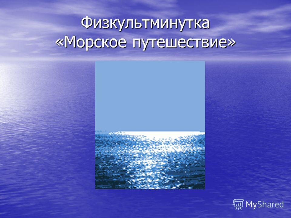 Физкультминутка «Морское путешествие»