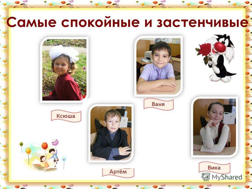 Самые спокойные и застенчивые 7 Ваня Ксюша Артём Вика