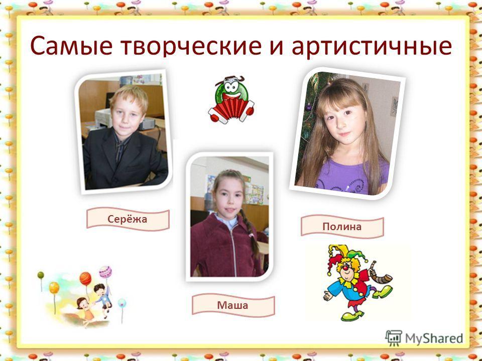 Самые творческие и артистичные 8 Полина Серёжа Маша