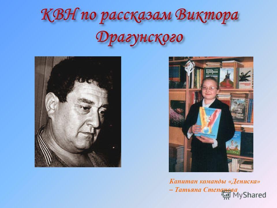 Капитан команды «Дениска» – Татьяна Степанова