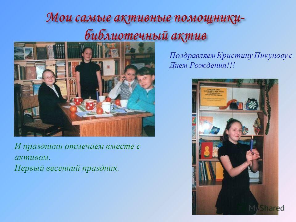 И праздники отмечаем вместе с активом. Первый весенний праздник. Поздравляем Кристину Пикунову с Днем Рождения!!!