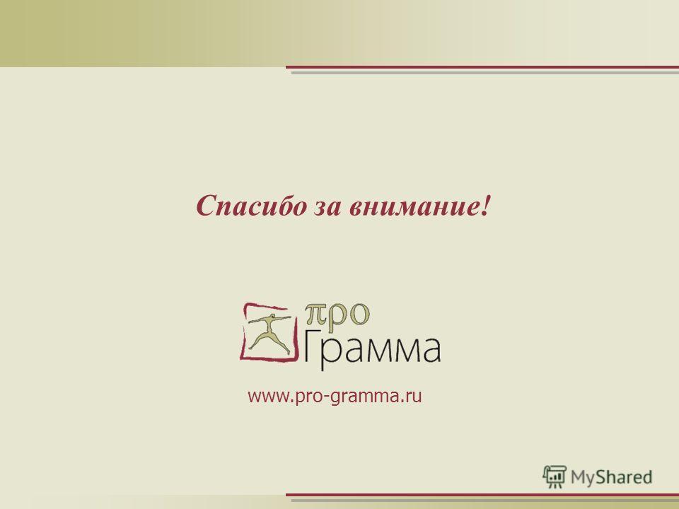 www.pro-gramma.ru Спасибо за внимание!