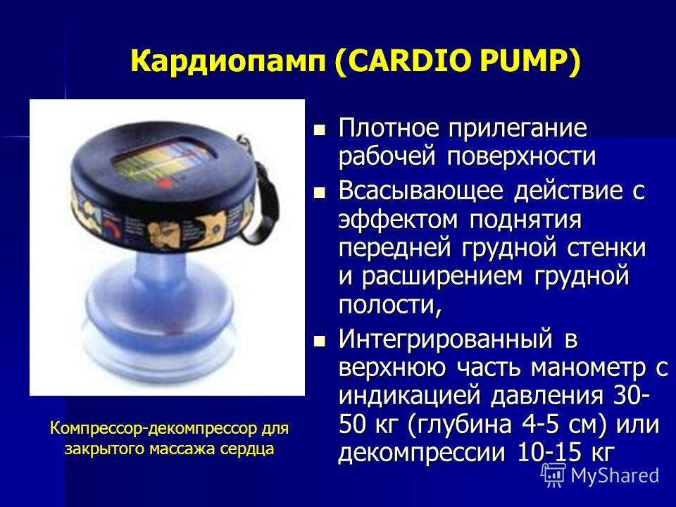 Кардиопамп (CARDIO PUMP) Плотное прилегание рабочей поверхности Плотное прилегание рабочей поверхности Всасывающее действие с эффектом поднятия передней грудной стенки и расширением грудной полости, Всасывающее действие с эффектом поднятия передней г