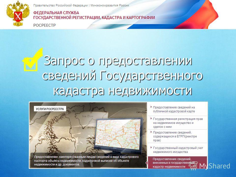 Запрос о предоставлении сведений Государственного кадастра недвижимости