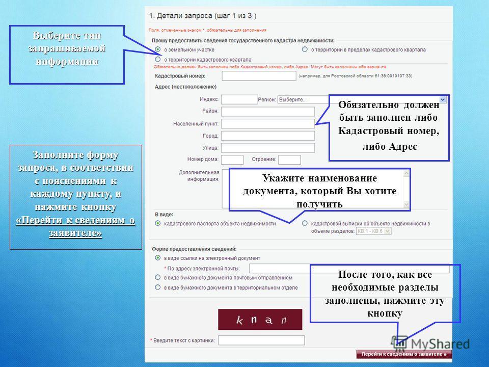 Заполните форму запроса, в соответствии с пояснениями к каждому пункту, и нажмите кнопку «Перейти к сведениям о заявителе» Выберите тип запрашиваемой информации После того, как все необходимые разделы заполнены, нажмите эту кнопку Укажите наименовани