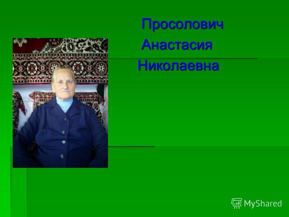 Просолович Просолович Анастасия Анастасия Николаевна Николаевна