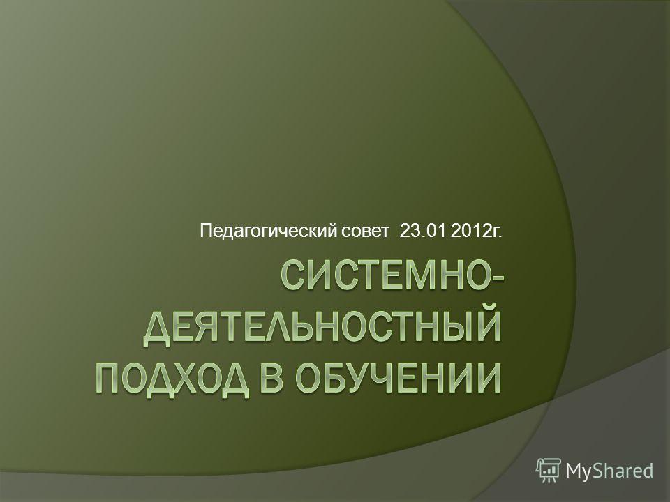 Педагогический совет 23.01 2012г.
